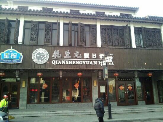 Starway Qianshengyuan Hotel: 离山塘街很近