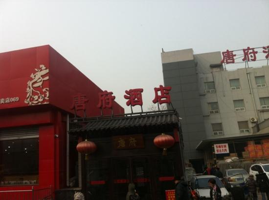 Starway Beijing Zhangzizhong Road: 入口