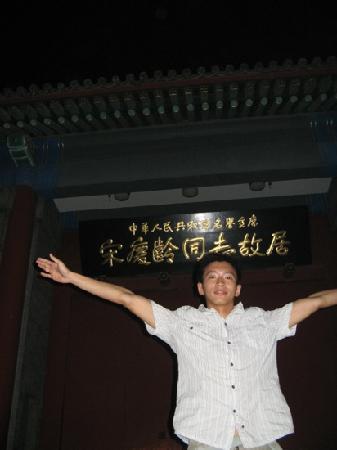 Peking Former Residence of Soong Ching Ling (Song Qingling Guju) : 故居大门
