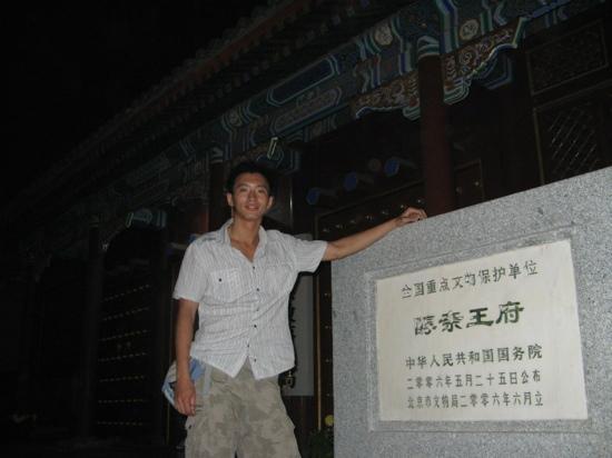 醇親王府 (北京市) - 評論 醇親王府Chunqinwang Royal Residence