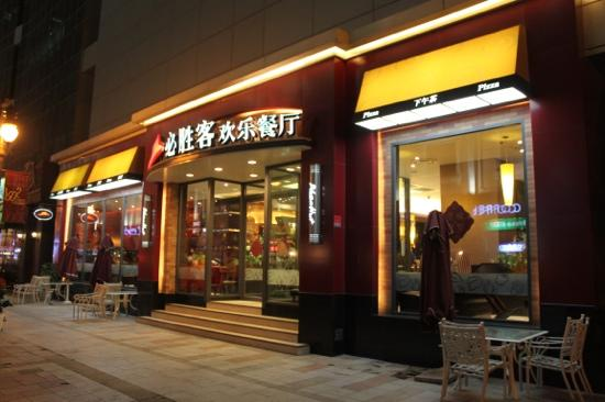 Pizza Hut (XinKai Road)