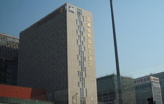 Grand Metropark Yuantong Hotel: 酒店外观