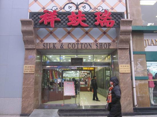 Ruifuxiang (Wangfujing Store)