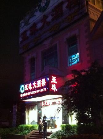 Ya Zhu Seafood Restaurant (LianQian West Road)