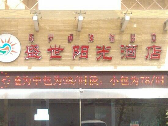 Shengshi Yangguang Hotel