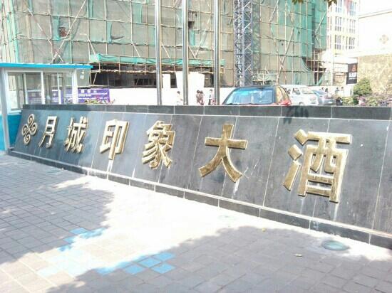 Yuecheng Yinxiang Hotel