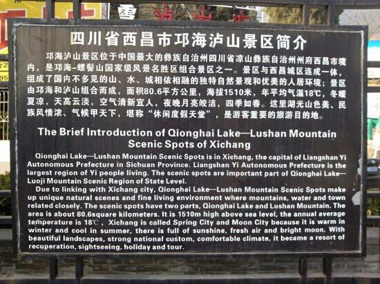 Qiong Hai Lu Mountain Scenic Area: 邛海泸山景区