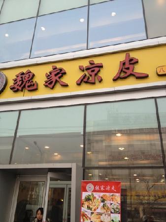 WeiJia LiangPi (WenJing Road)