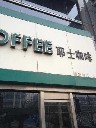 耶士咖啡(飞霞店)