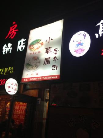 Xiao CaoWu Korean Restaurant