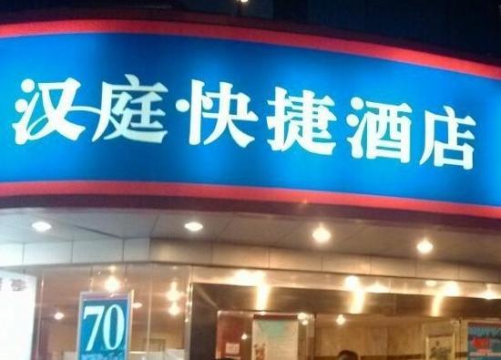 Hanting Express Baijing Guangqumen:                   汉庭
