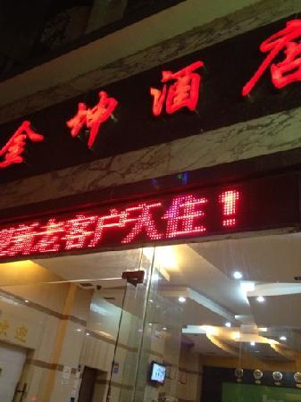 Jinkun Hotel
