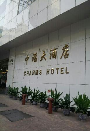 Charms Hotel:                   中福