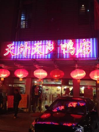 HongYun TianWai Tian Roast Duck (SanHuan XinCheng)