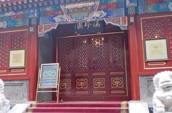 Han's Royal Garden Hotel:                   宫廷气息
