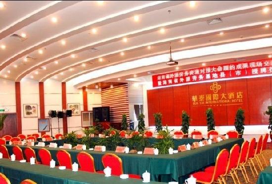 Huatai Hotel: 酒店会议室