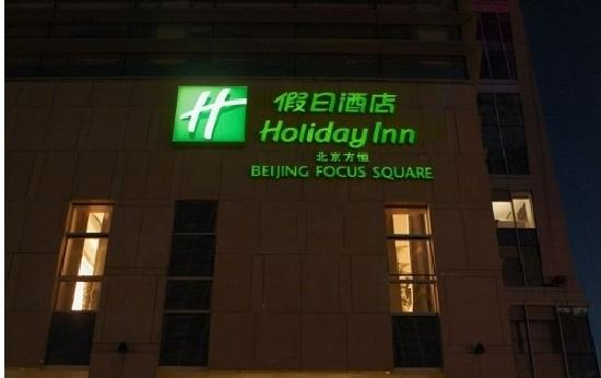 Holiday Inn Beijing Focus Square :                   方恒假日酒店
