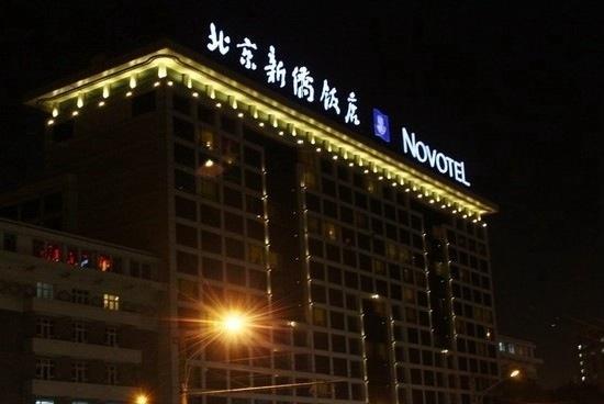 Novotel Xinqiao Beijing:                   夜景