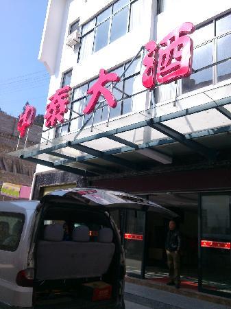 Zhongtai Hotel