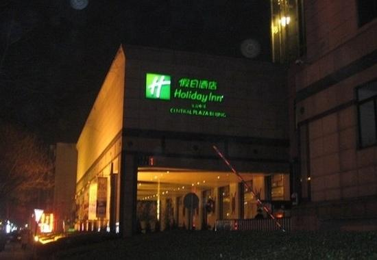 Holiday Inn Central Plaza:                   夜景