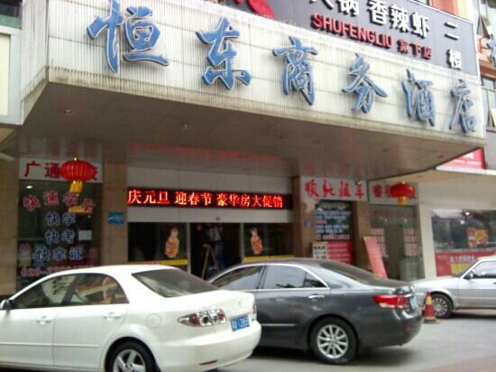 เฮงดอง โฮเต็ล:                   恒东商务酒店