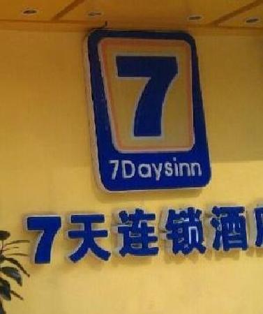 7 Days Inn Yiwu Guomao