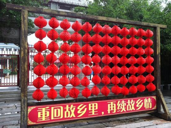 Huadu Biguiyuan Guxiangli