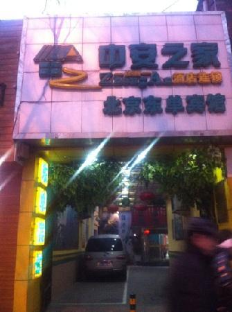 Zhong An Inn (Dong Dan Hotel):                   入口