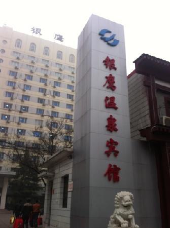 Yinying Spring Hotel:                   入口