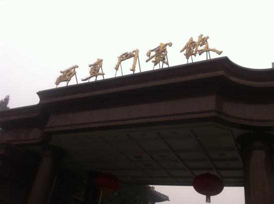 Xizhimen Guest House:                   入口