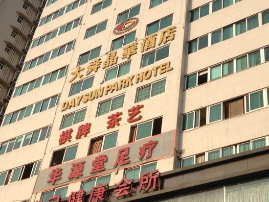 Daysun Park Hotel:                   大舜晶华酒店