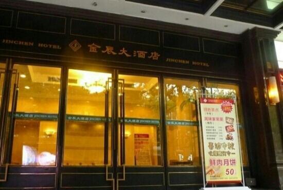 Jinchen Hotel:                   金辰