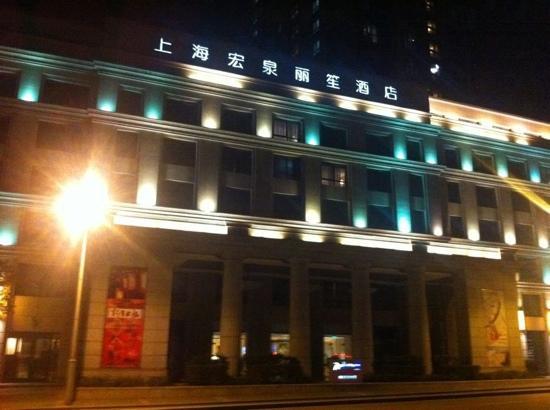 Radisson Blu Hotel Shanghai Hong Quan:                   外景