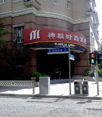 Magical Kirin Hotel :                   神麒时尚