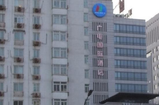 Merchantel Hotel:                   广电国际