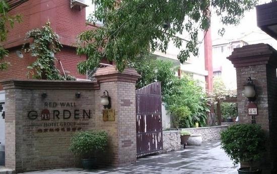 Red Wall Garden Hotel:                   入门处