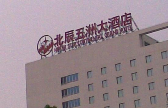 North Star Continental Grand Hotel:                   标牌