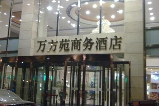 Wanfangyuan Business Hotel:                   大门口