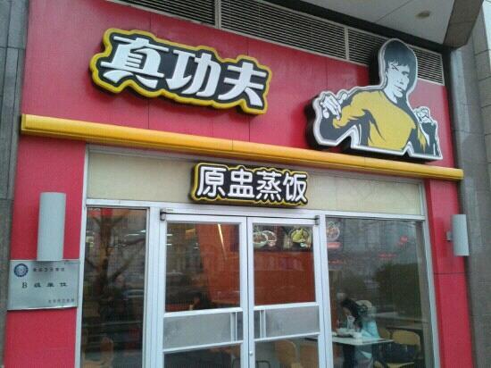 写真真功夫(北京站店)枚