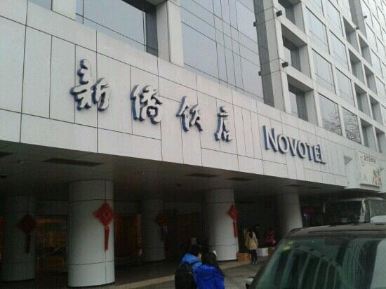 Novotel Xinqiao Beijing:                   新侨