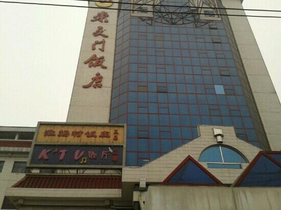 Chongwenmen Hotel: 饭店