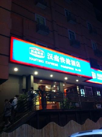Hanting Express Xiamen Zhongshan Road Walking Street : 汉庭中山路店