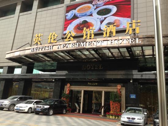 Yinglun Gongguan Hotel:                   英伦公馆酒店