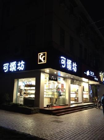 瑞莱新侨食品(赤峰路店)