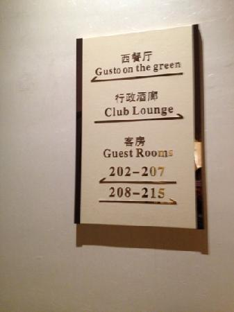Dorsett Grand Chengdu : 早餐在二楼