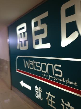 Watsons Supermarket: 屈臣氏
