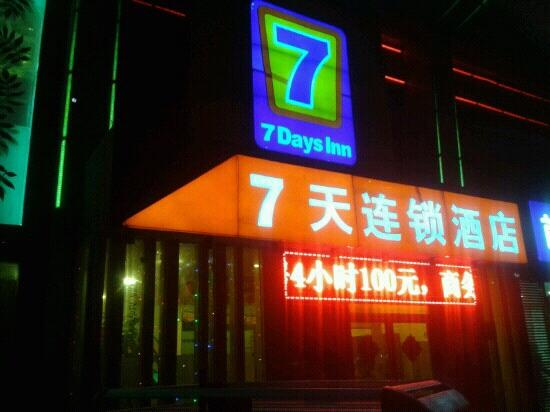 ‪7 Days Inn Beijing Yizhuang‬