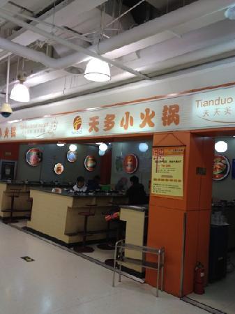 Tian DuoXiao Hotpot (MaJia Bao)