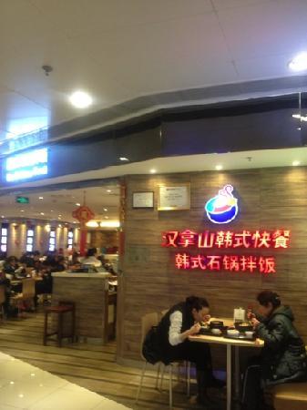 汉拿山韩式石锅拌饭(富力城店)