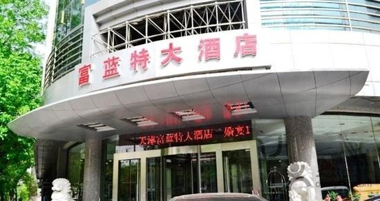 Friend Hotel: 富蓝特大酒店